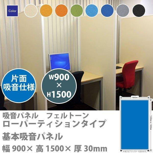 東京ブラインド フェルトーン ローパーティションタイプ 基本吸音パネル 幅900×高さ1500 厚30mm 片面吸音仕様 全8色 どれか1つ 【代引き不可】 【メーカー直送】