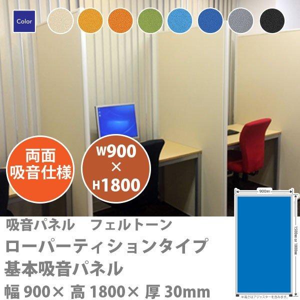 東京ブラインド フェルトーン ローパーティションタイプ 基本吸音パネル 幅900×高さ1800 厚30mm 両面吸音仕様 全8色 どれか1つ 【代引き不可】 【メーカー直送】