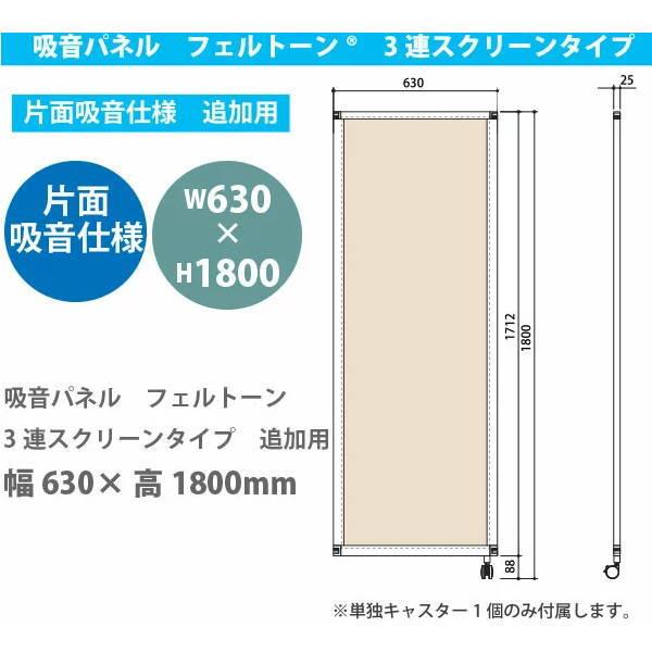東京ブラインド フェルトーン 3連スクリーンタイプ 片面吸音仕様 追加用 幅630×高さ1800mm 全8色 1台 【代引き不可】 【メーカー直送】