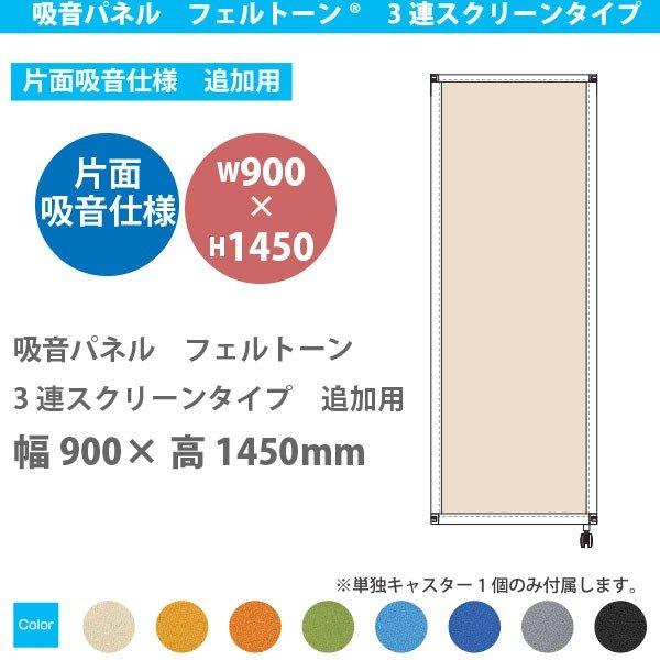東京ブラインド フェルトーン 3連スクリーンタイプ 片面吸音仕様 追加用 幅900×高さ1450mm 全8色 1台 【代引き不可】 【メーカー直送】