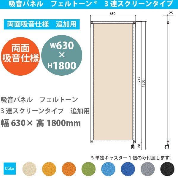 東京ブラインド フェルトーン 3連スクリーンタイプ 両面吸音仕様 追加用 幅630×高さ1800mm 全8色 1台 【代引き不可】 【メーカー直送】