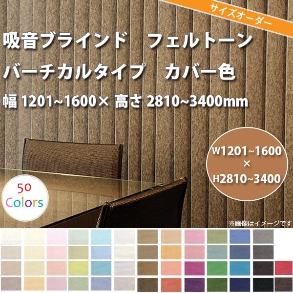 東京ブラインド 吸音ブラインド 『フェルトーン』 バーチカルタイプ カバー色 製品幅1201~1600 × 高さ2810~3400mm 【代引き不可】【メーカー直送】