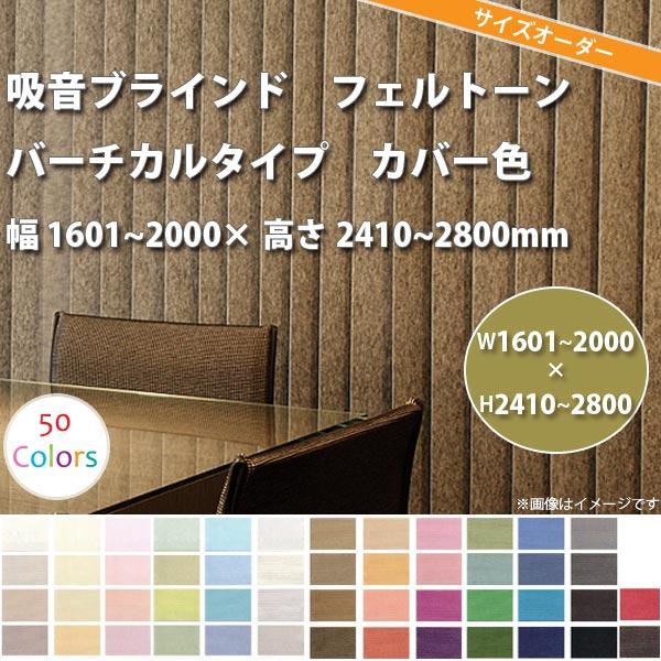 東京ブラインド 吸音ブラインド 『フェルトーン』 バーチカルタイプ カバー色 製品幅1601~2000 × 高さ2410~2800mm 【代引き不可】【メーカー直送】