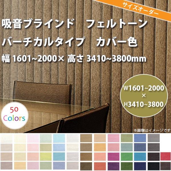 東京ブラインド 吸音ブラインド 『フェルトーン』 バーチカルタイプ カバー色 製品幅1601~2000 × 高さ3410~3800mm 【代引き不可】【メーカー直送】