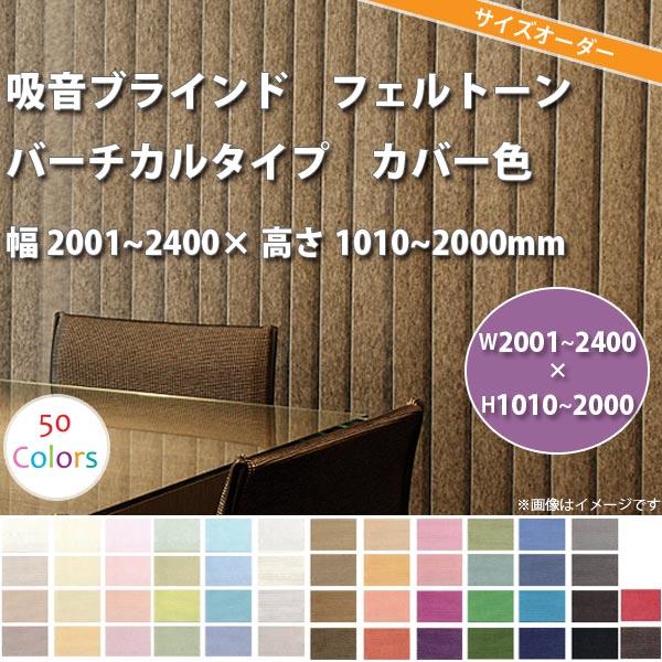 東京ブラインド 吸音ブラインド 『フェルトーン』 バーチカルタイプ カバー色 製品幅2001~2400 × 高さ1010~2000mm 【代引き不可】【メーカー直送】