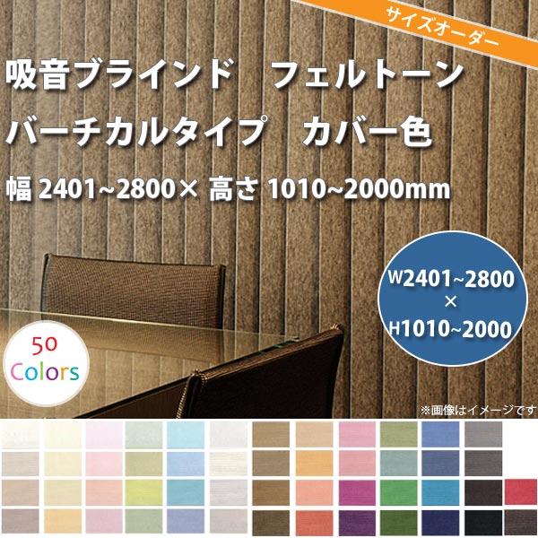 東京ブラインド 吸音ブラインド 『フェルトーン』 バーチカルタイプ カバー色 製品幅2401~2800 × 高さ1010~2000mm 【代引き不可】【メーカー直送】