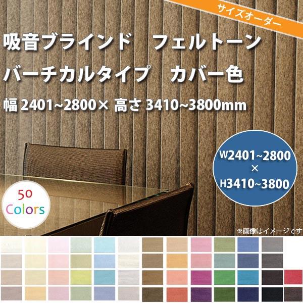 東京ブラインド 吸音ブラインド 『フェルトーン』 バーチカルタイプ カバー色 製品幅2401~2800 × 高さ3410~3800mm 【代引き不可】【メーカー直送】