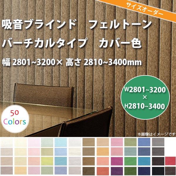 東京ブラインド 吸音ブラインド 『フェルトーン』 バーチカルタイプ カバー色 製品幅2801~3200 × 高さ2810~3400mm 【代引き不可】【メーカー直送】