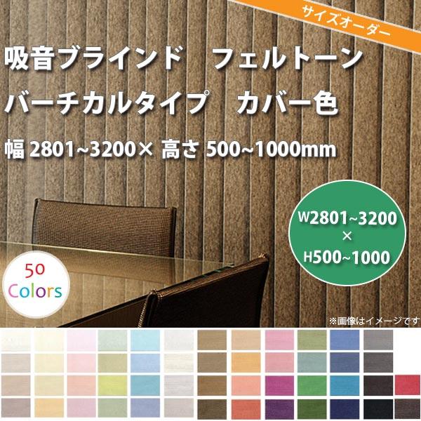東京ブラインド 吸音ブラインド 『フェルトーン』 バーチカルタイプ カバー色 製品幅2801~3200 × 高さ500~1000mm 【代引き不可】【メーカー直送】