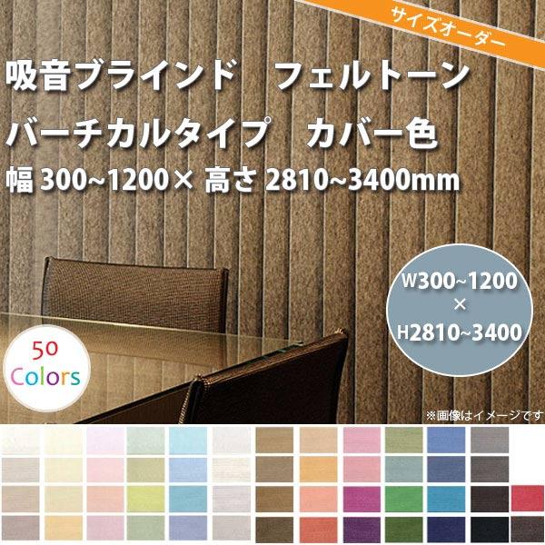 東京ブラインド 吸音ブラインド 『フェルトーン』 バーチカルタイプ カバー色 製品幅300~1200 × 高さ2810~3400mm 【代引き不可】【メーカー直送】