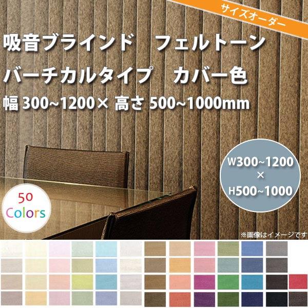 東京ブラインド 吸音ブラインド 『フェルトーン』 バーチカルタイプ カバー色 製品幅300~1200 × 高さ500~1000mm 【代引き不可】【メーカー直送】