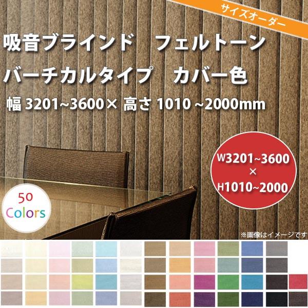 東京ブラインド 吸音ブラインド 『フェルトーン』 バーチカルタイプ カバー色 製品幅3201~3600 × 高さ1010~2000mm 【代引き不可】【メーカー直送】