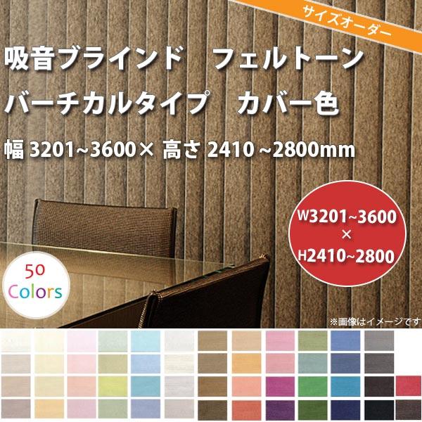 東京ブラインド 吸音ブラインド 『フェルトーン』 バーチカルタイプ カバー色 製品幅3201~3600 × 高さ2410~2800mm 【代引き不可】【メーカー直送】