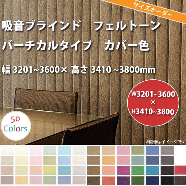 東京ブラインド 吸音ブラインド 『フェルトーン』 バーチカルタイプ カバー色 製品幅3201~3600 × 高さ3410~3800mm 【代引き不可】【メーカー直送】