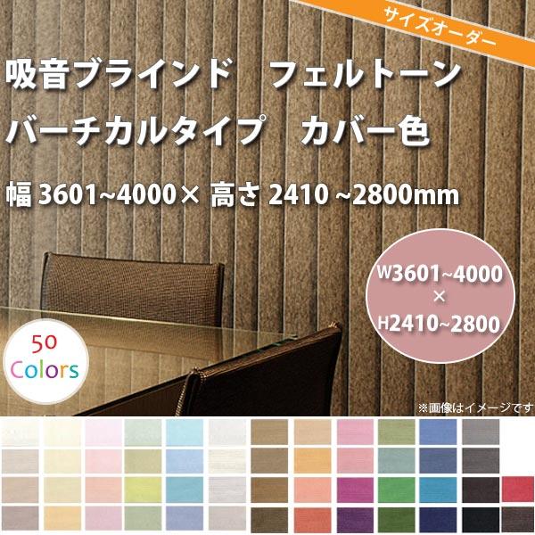 東京ブラインド 吸音ブラインド 『フェルトーン』 バーチカルタイプ カバー色 製品幅3601~4000 × 高さ2410~2800mm 【代引き不可】【メーカー直送】