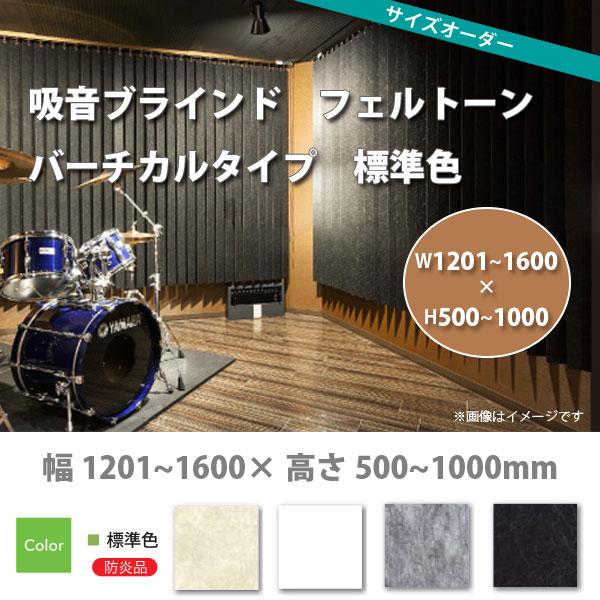 東京ブラインド 吸音ブラインド 『フェルトーン』 バーチカルタイプ 標準色 製品幅1201~1600 × 高さ500~1000mm 【代引き不可】【メーカー直送】