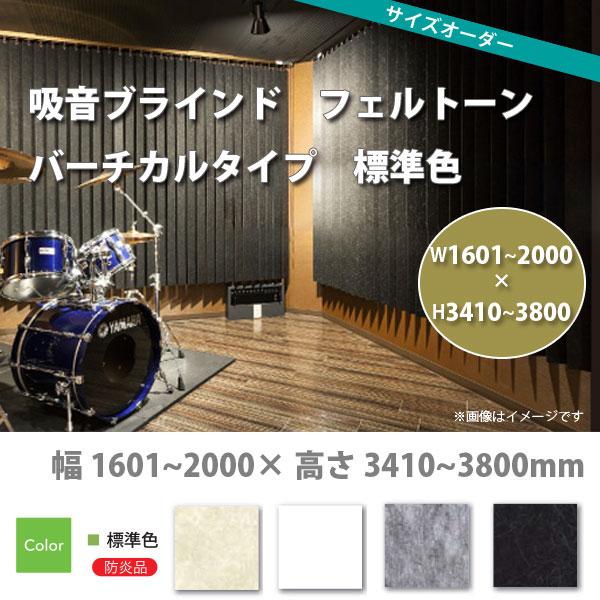 東京ブラインド 吸音ブラインド 『フェルトーン』 バーチカルタイプ 標準色 製品幅1601~2000 × 高さ3410~3800mm 【代引き不可】【メーカー直送】
