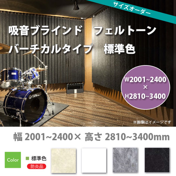 東京ブラインド 吸音ブラインド 『フェルトーン』 バーチカルタイプ 標準色 製品幅2001~2400 × 高さ2810~3400mm 【代引き不可】【メーカー直送】