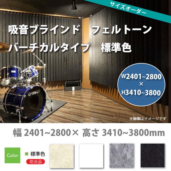 東京ブラインド 吸音ブラインド 『フェルトーン』 バーチカルタイプ 標準色 製品幅2401~2800 × 高さ3410~3800mm 【代引き不可】【メーカー直送】