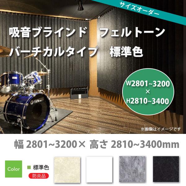 東京ブラインド 吸音ブラインド 『フェルトーン』 バーチカルタイプ 標準色 製品幅2801~3200 × 高さ2810~3400mm 【代引き不可】【メーカー直送】