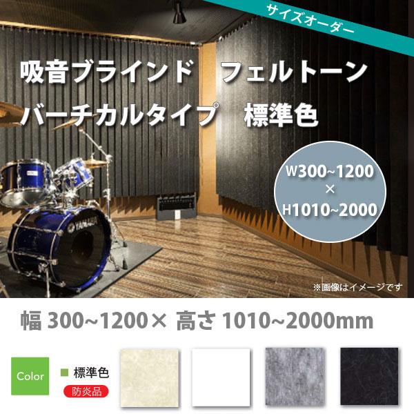 東京ブラインド 吸音ブラインド 『フェルトーン』 バーチカルタイプ 標準色 製品幅300~1200 × 高さ1010~2000mm 【代引き不可】【メーカー直送】