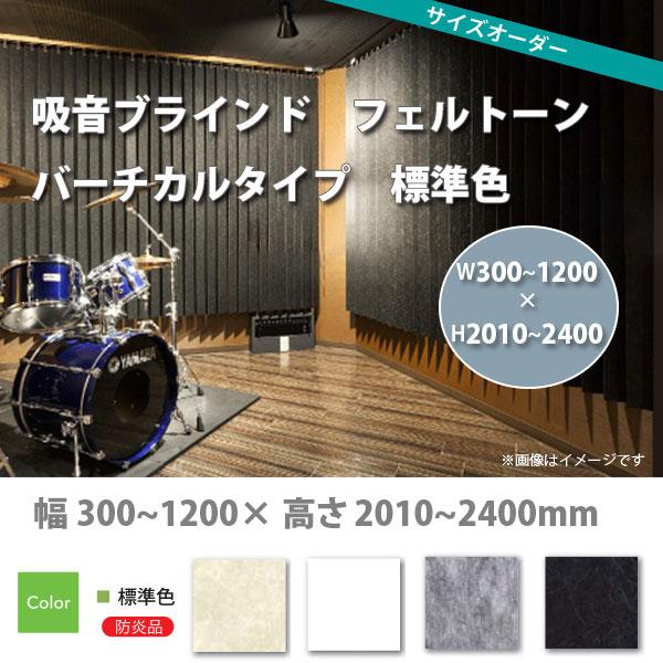東京ブラインド 吸音ブラインド 『フェルトーン』 バーチカルタイプ 標準色 製品幅300~1200× 高さ2010~2400mm 【代引き不可】【メーカー直送】