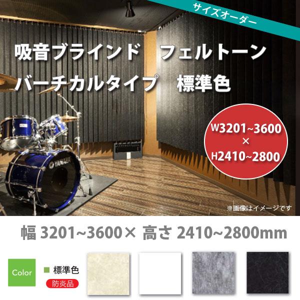 東京ブラインド 吸音ブラインド 『フェルトーン』 バーチカルタイプ 標準色 製品幅3201~3600 × 高さ2410~2800mm 【代引き不可】【メーカー直送】