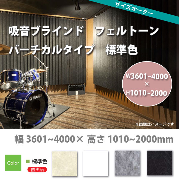 東京ブラインド 吸音ブラインド 『フェルトーン』 バーチカルタイプ 標準色 製品幅3601~4000× 高さ1010~2000mm 【代引き不可】【メーカー直送】
