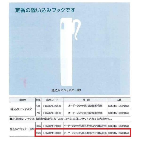 低価格の ユニテックパロマ HKAXN01010 縫い込みアジャスター75BRm HKAXN01010 5000本, ソウサグン:7e7ad4fc --- canoncity.azurewebsites.net
