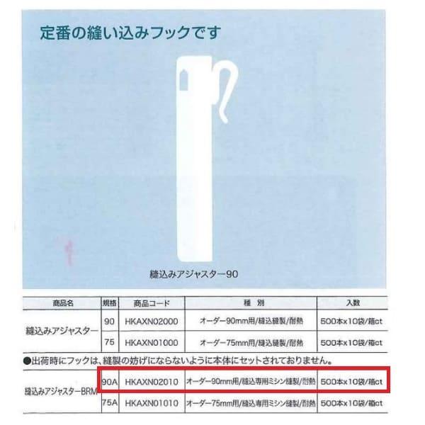 ユニテックパロマ 縫い込みアジャスター90BRm HKAXN02010 5000本
