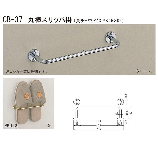 施設ロッカー等に取り付け用 シロクマ 丸棒スリッパ掛 CB-37 好評受付中 絶品 全長約205mm
