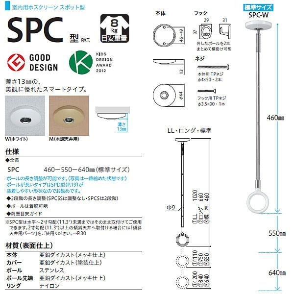 川口技研 ホスクリーン 室内物干 スポット型 全長460~640mm SPC-W ホワイト/SPC-M 木調 10本