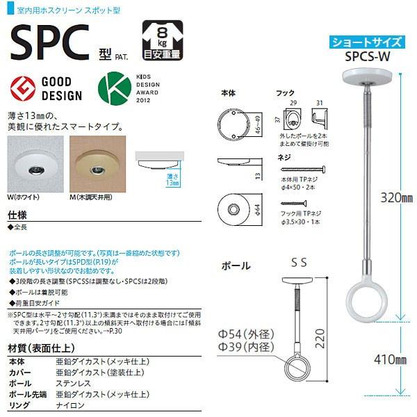 川口技研 ホスクリーン 室内物干 スポット型 全長410mm SPCS-W ホワイト/SPCS-M 木調 10本