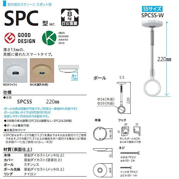 川口技研 ホスクリーン 室内物干 スポット型 SPCSS-W 10本