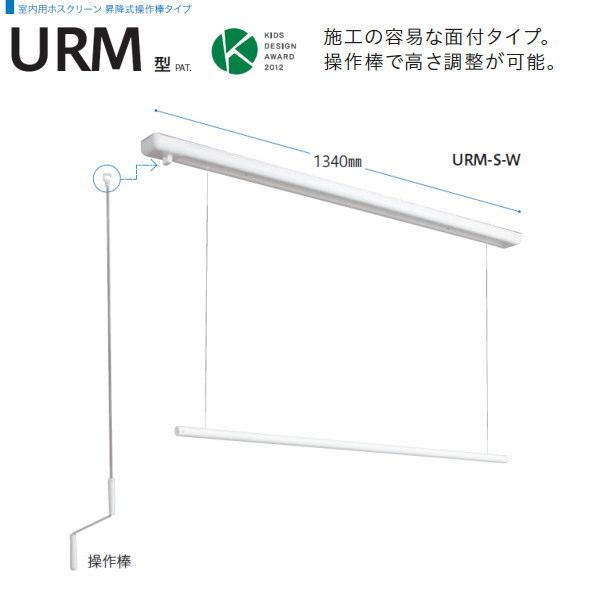 川口技研 ホスクリーン 室内物干 昇降式 面付タイプ URM-S-W ホワイト 1340mm 1セット