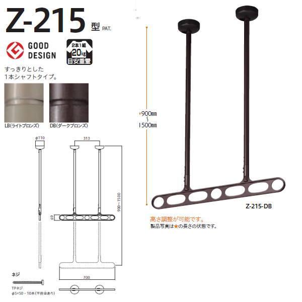 川口技研 ホスクリーン 物干し 軒天タイプ Z型 Z-215 900~1500mm 1セット
