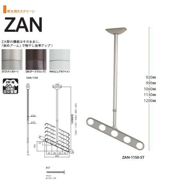 川口技研 ホスクリーン 物干し 軒天タイプ ZAN型 ZAN-1150 920-990-1060-1130-1200mm 1セット