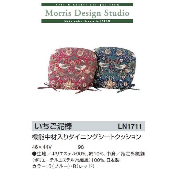 モリスデザインスタジオ いちご泥棒 機能中材入りダイニングシートクッション 46×44V LN1711