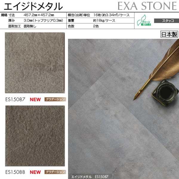 川島 ビニル床タイル EXA STONE エイジドメタル ES15087 ES15088 457.2×457.2mm 16枚