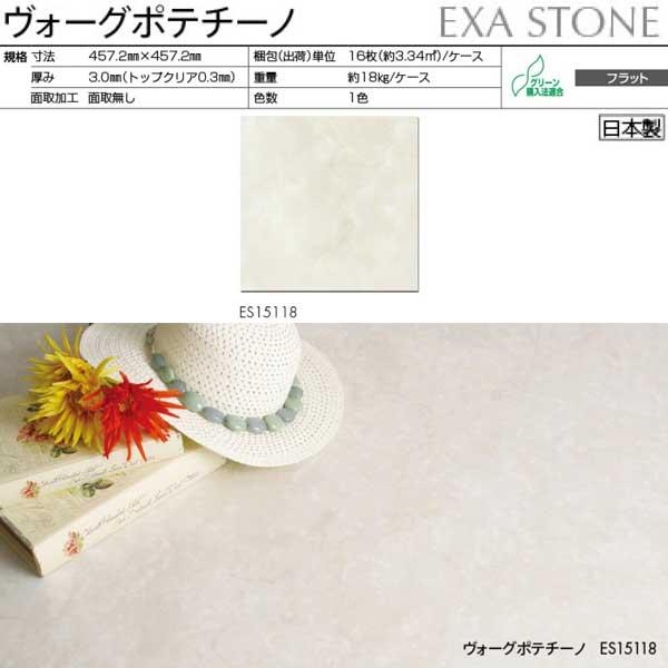 川島 ビニル床タイル EXA STONE ヴォーグポテチーノ ES15118 457.2×457.2mm 16枚