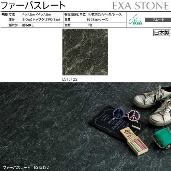 川島 ビニル床タイル STONE EXA 16枚 STONE ファーバスレート ES15122 457.2×457.2mm EXA 16枚, SOWAN:d091e00d --- harrow-unison.org.uk