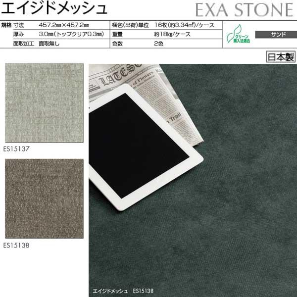 川島 ビニル床タイル EXA STONE エイジドメッシュ ES15137|ES15138 457.2×457.2mm 16枚