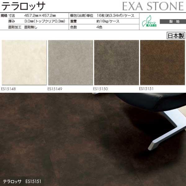 川島 ビニル床タイル EXA STONE テラロッサ ES15148~ES15151 457.2×457.2mm 16枚