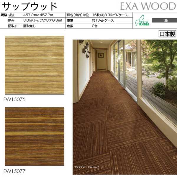 川島 ビニル床タイル EXA WOOD サップウッド EW15076| EW15077 457.2×457.2mm 16枚
