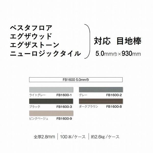 川島織物セルコン ビニル床タイル用 目地棒 5.0mm×930mm 2.8mm 100本