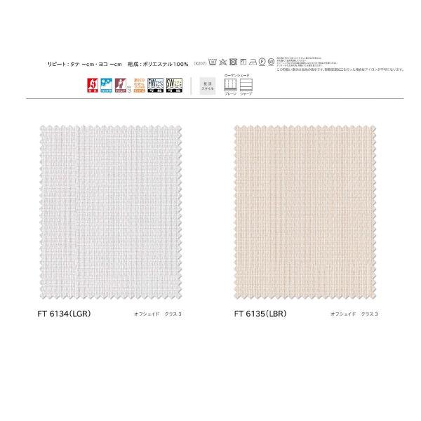 FELTA [宅送] MATERIAL 川島織物 レース スタンダード縫製 本縫い 幅~150cm 約2倍ヒダ仕上 FT6134~FT6135 高さ181~200cm 直輸入品激安
