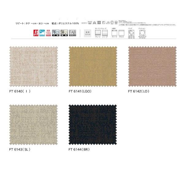人気ブランドを 川島織物 ドレープカーテン ソフトウェーブ縫製 本縫い 高さ221~240cm 幅131~210cm(約2倍ヒダ仕上) FT6140~FT6144, 東金市 85042dc1