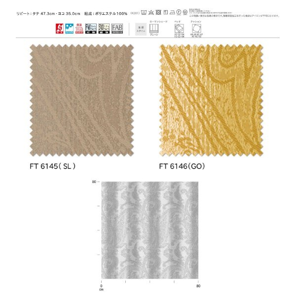 川島織物 プレーンシェード ドラム式 高さ211~240cm 幅93~132cm FT6145~FT6146