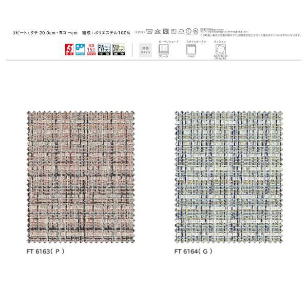 川島織物 プレーンシェード ドラム式 高さ271~300cm 幅143~188cm FT6163~FT6164