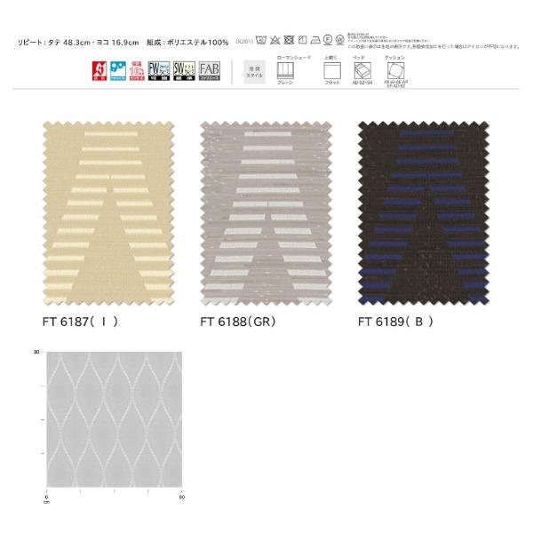 川島織物 ドレープカーテン ソフトウェーブ縫製 本縫い 高さ221~240cm 幅147~202cm(約2倍ヒダ仕上) FT6187~FT6189